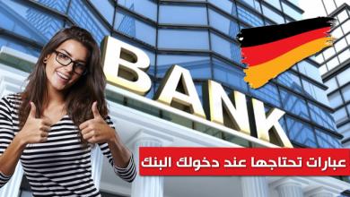 تعلم الالمانية عبارات تحتاجها عند دخولك البنك بالصوت