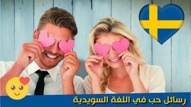 المشاعر في اللغة السويدية