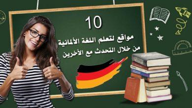 10 مواقع لتعلم اللغة الألمانية من خلال التحدث مع الاخرين