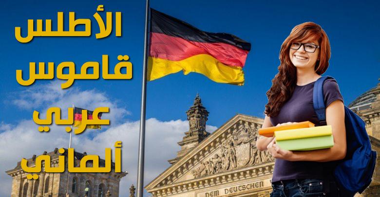 قاموس الأطلس عربي / ألماني أكثر من 40 ألف كلمة بالصوت