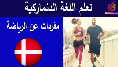 الرياضات في اللغة الدنماركية
