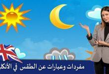 مفردات وعبارات عن الطقس بالانكليزية