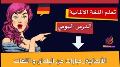 الألمانية_عبارات عن البلدان و اللغات