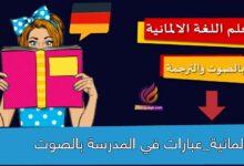 الألمانية_عبارات في المدرسة بالصوت