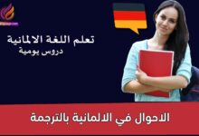 الاحوال في الالمانية بالترجمة