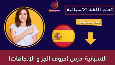 الاسبانية-درس (حروف الجر و الإتجاهات)