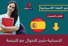 الاسبانية-شرح الاحوال مع الترجمة