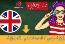 الانجليزية-درس 2 الصفات في الأنجليزية