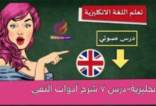 الانجليزية-درس 7  شرح أدوات النفي