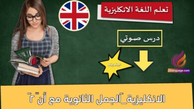 الانكليزية_الجمل الثانوية مع أنّ 2