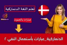 الدنماركية_عبارات بأستعمال النفي 2