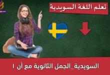 السويدية_الجمل الثانوية مع أن 1