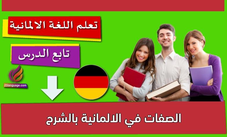 الصفات في الالمانية بالشرح