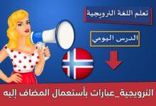النرويجية_عبارات بأستعمال المضاف إليه