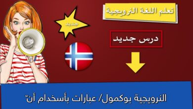 النرويجية بوكمول/ عبارات بأسخدام أنّ