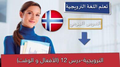 النرويجية-درس 12 (الأفعال و الوقت)