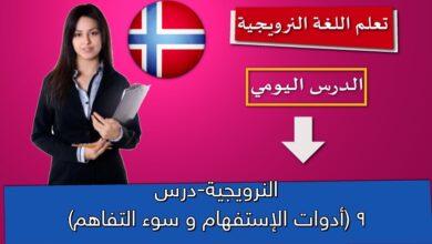 النرويجية-درس 9 (أدوات الإستفهام و سوء التفاهم)