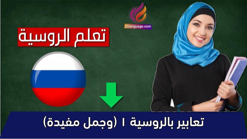 تعابير بالروسية 1 (وجمل مفيدة)