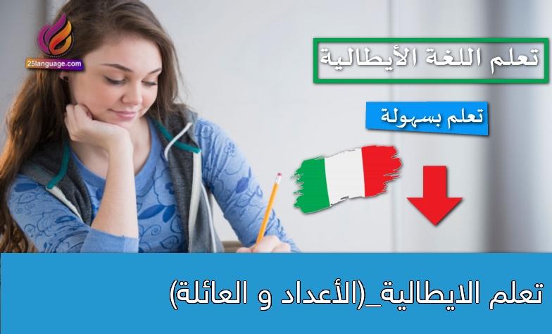 تعلم الايطالية_(الأعداد و العائلة)