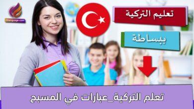 تعلم التركية_عبارات في المسبح