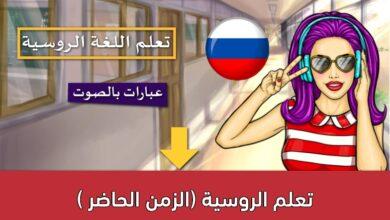 تعلم الروسية (الزمن الحاضر )