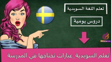 تعلم السويدية_عبارات تحتاجها في المدرسة