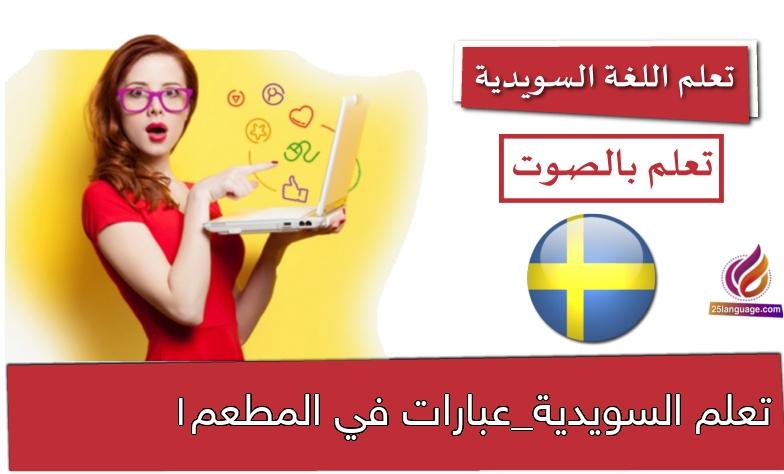 تعلم السويدية_عبارات في المطعم1