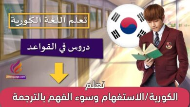تعلم الكورية/الاستفهام وسوء الفهم بالترجمة