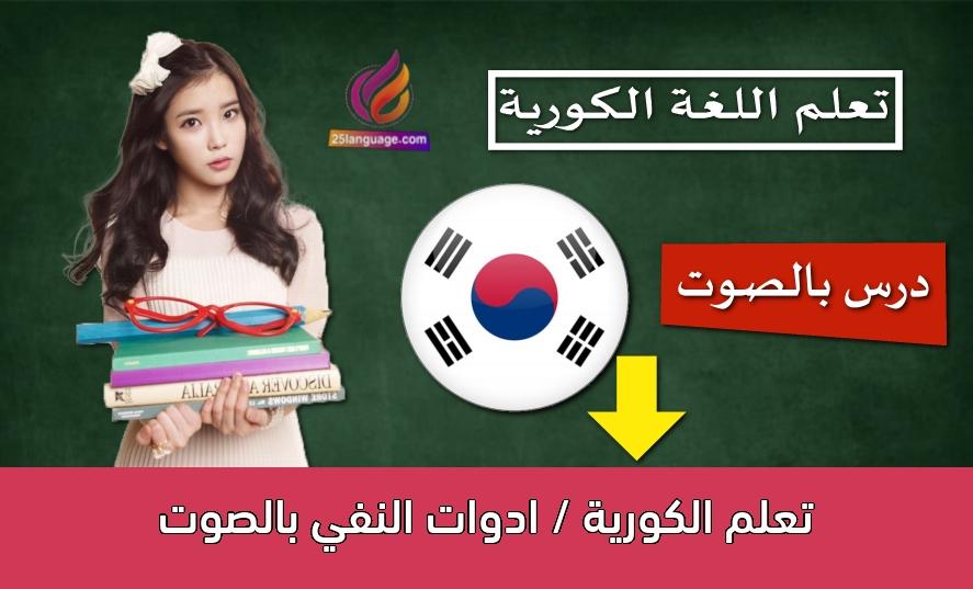 تعلم الكورية / ادوات النفي بالصوت