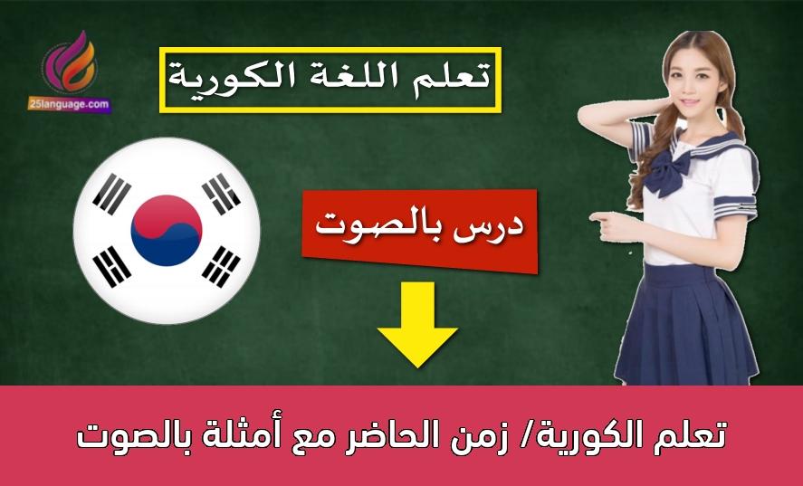 تعلم الكورية/ زمن الحاضر مع أمثلة بالصوت