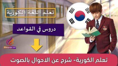 تعلم الكورية- شرح عن الاحوال بالصوت