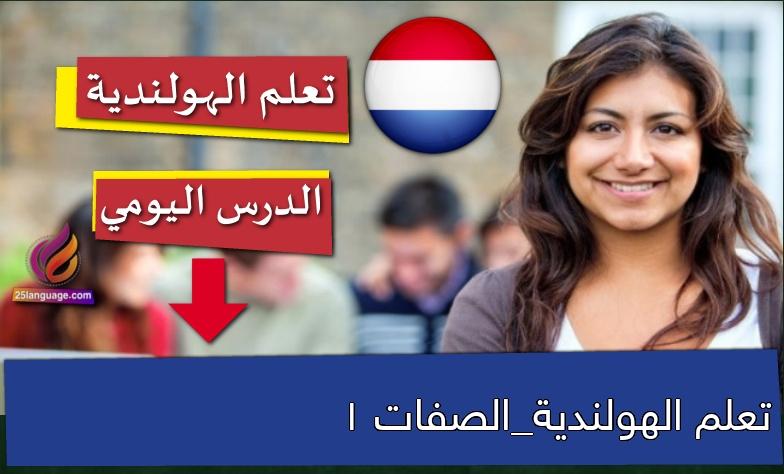تعلم الهولندية_الصفات 1