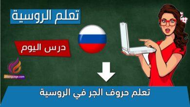 تعلم حروف الجر في الروسية