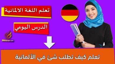 تعلم كيف تطلب شئ في الألمانية
