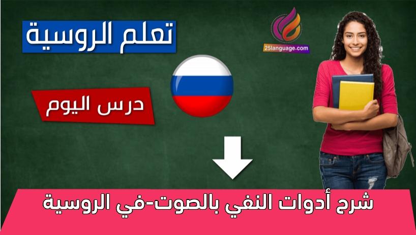 شرح أدوات النفي بالصوت-في الروسية