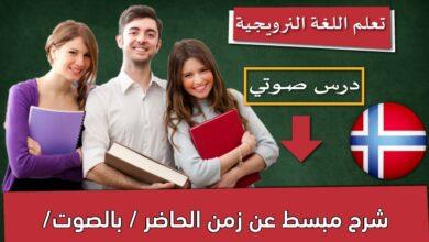 شرح مبسط عن زمن الحاضر / بالصوت/