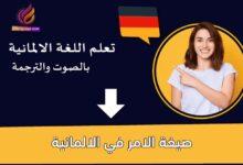 صيغة الامر في الالمانية