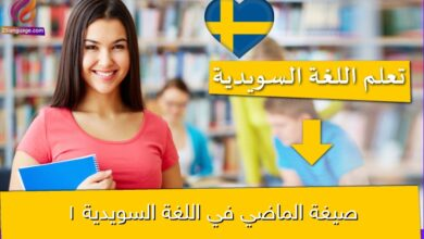 صيغة الماضي في اللغة السويدية 1