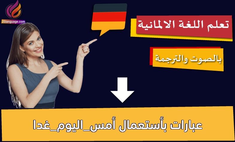 عبارات بأستعمال أمس_اليوم_غدا