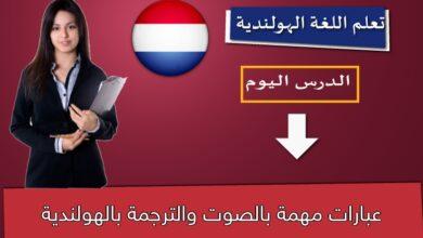 عبارات مهمة بالصوت والترجمة بالهولندية