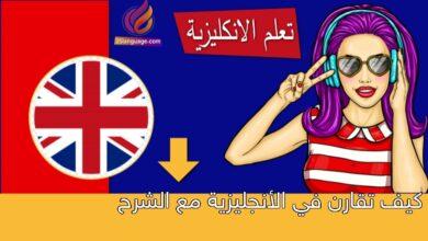 كيف تقارن في الأنجليزية مع الشرح