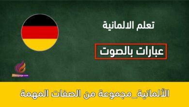 الألمانية_مجموعة من الصفات المهمة