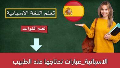 الاسبانية_عبارات تحتاجها عند الطبيب