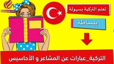 التركية_عبارات عن المشاعر و الأحاسيس