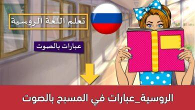 الروسية_عبارات في المسبح بالصوت