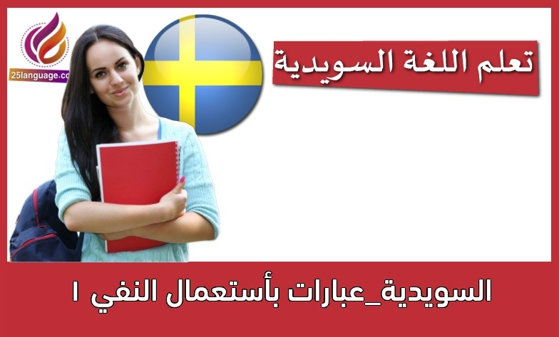 السويدية_عبارات بأستعمال النفي 1