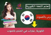 الكورية_عبارات في المتجر بالصوت