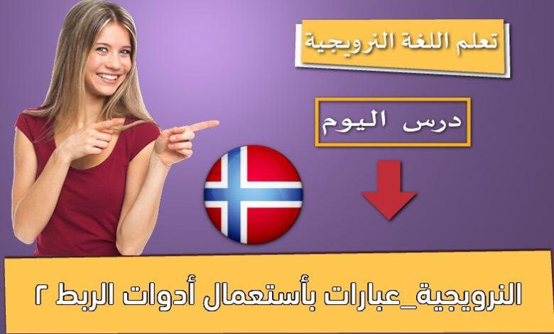 النرويجية_عبارات بأستعمال أدوات الربط 2