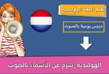 الهولندية_شرح عن الأسماء بالصوت