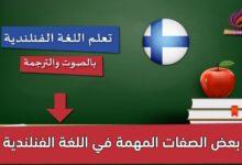 بعض الصفات المهمة في اللغة الفنلندية